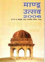 Mandu Utsav Madhya Pradesh