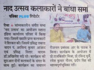 Sangeet Sabha Naad Utsav